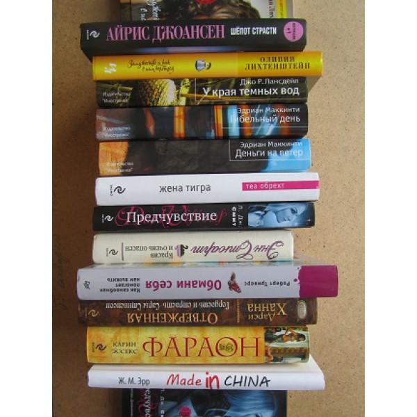 Книги за 100 рублей. Иностранные писатели