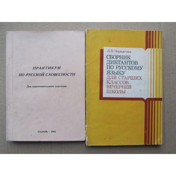 Русский язык и литература. Учебники, пособия, словари, хрестоматии