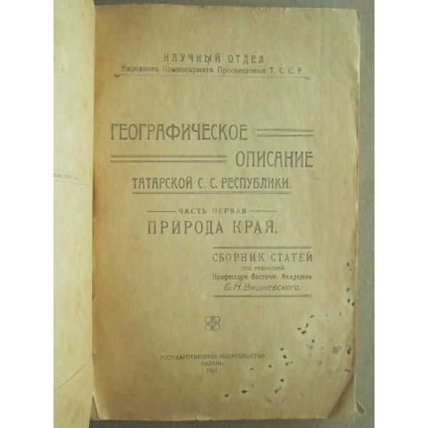 Географическое описание Татарской Республики, 1921 год