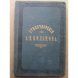 Кольцов А. В. Стихотворения - 1884 год