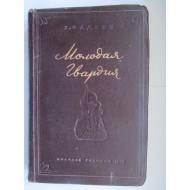 """Фадеев Александр. """"Молодая Гвардия"""".  - Первое издание 1946 года."""