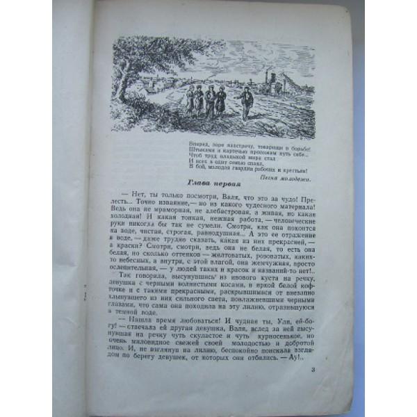 Молодая Гвардия. Александр Фадеев - Первое издание 1946 года.