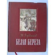 Бубенков Михаил. «Белая береза»