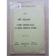 Максим Горький. «О чиже, который лгал, и о дятле, любителе истины» - 1906 год