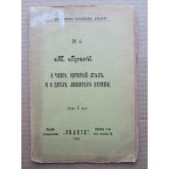 Горький Максим. «О чиже, который лгал, и о дятле, любителе истины» - 1906 год