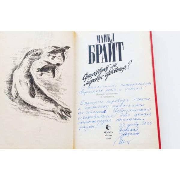 Существуют ли морские чудовища (автограф: Николай Зюзгин)