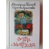 Зверьки и зверюши (автограф: Дмитрий Быков)