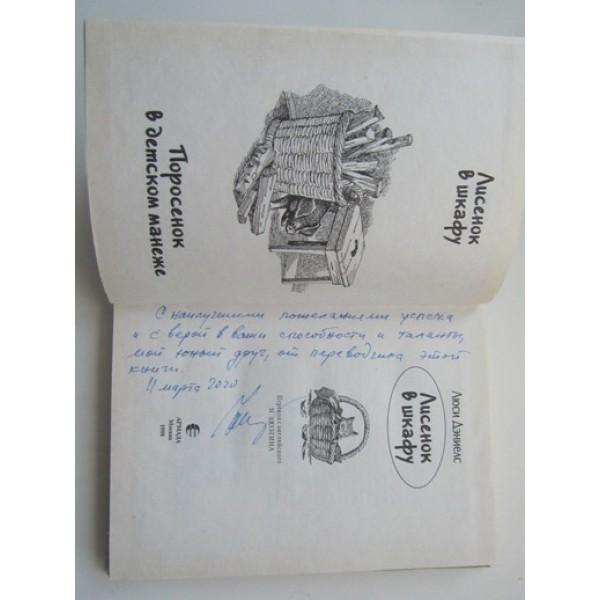 Лисенок в шкафу (автограф Николая Зюзгина)