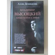 Владимир Высоцкий. Каким помню и люблю (автограф Аллы Демидовой)