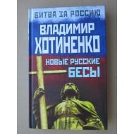 Новые русские бесы (автограф Владимира Хотиненко)