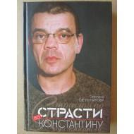 Страсти по Константину (автограф: Константин Райкин)