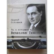Те, с которыми я...Вячеслав Тихонов (автограф: Сергей Соловьев)