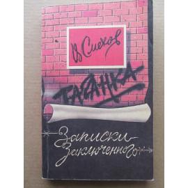 Таганка. Записки заключенного (автограф: Вениамина Смехова)