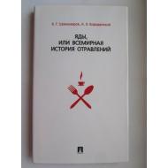 Яды, или всемирная история отравлений (автограф Карена Шахназарова)
