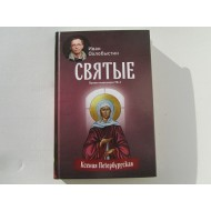Ксения Петербургская (автографы Иван Охлобыстин, Оксана Охлобыстина).