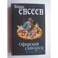 Офирский скворец (автограф Бориса Евсеева)