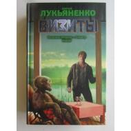 Визиты (автограф Сергея Лукьяненко)