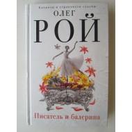 Писатель и балерина (автограф Олега Роя)