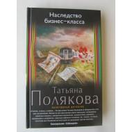 Наследство бизнес класса (автограф Татьяны Поляковой)