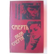 Смерть ради смерти (автограф: Александра Маринина)