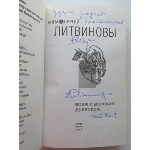 Вояж с морским дьяволом (автограф: Сергей Литвинов)