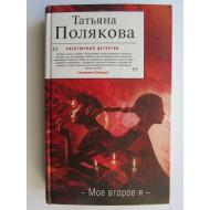 Мое второе я (автограф: Татьяна Полякова)