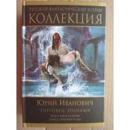 Торговец эпохами (автограф: Юрий Иванович)