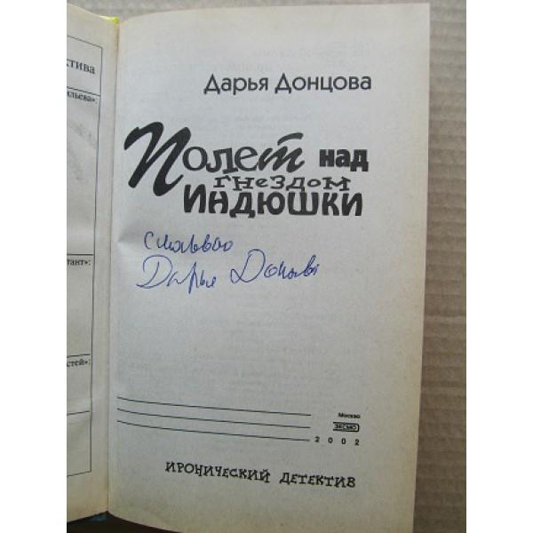 Полет над гнездом индюшки (автограф: Дарья Донцова)