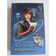 Затмение Долгоруких (автограф Павла Глобы)