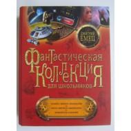 Фантастическая коллекция для школьников (автограф Дмитрия Емца)
