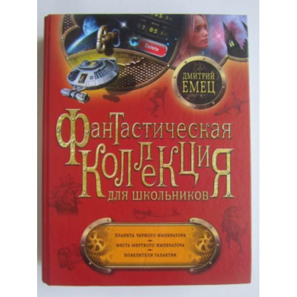 Книги в жанре детектива, приключений и фантастики с автографами авторов для семейной библиотеки.