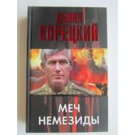 Меч Немизиды (автограф Данила Корецкого)