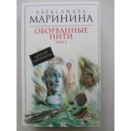 Оборванные нити (автограф Александры Марининой)