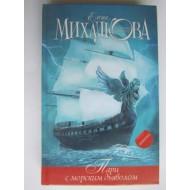 Пари с морским дьяволом (автограф Елены Михалковой)
