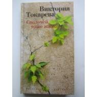 Сволочей тоже жалко (автограф Виктории Токаревой)