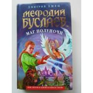 Мефодий Буслаев. Маг полуночи (автограф: Емец Дмитрий)