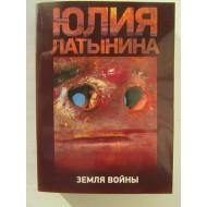Земля войны ( автограф Юлии Латыниной)