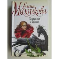 Золушка и Дракон (авторгаф: Елена Михалкова)