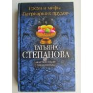 Грехи и мифы Патриарших прудов (автограф: Татьяна Степанова)