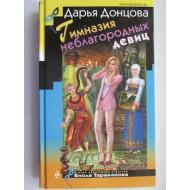 Гимназия неблагородных девиц (автограф: Дарья Донцова)