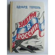 Завтра в России (автограф: Эдуард Тополь)
