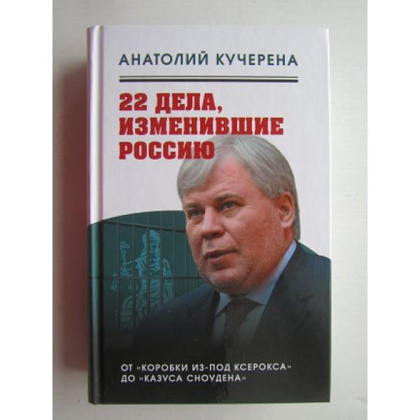 22 дела, изменившие Россию (автограф Анатолия Кучерены)