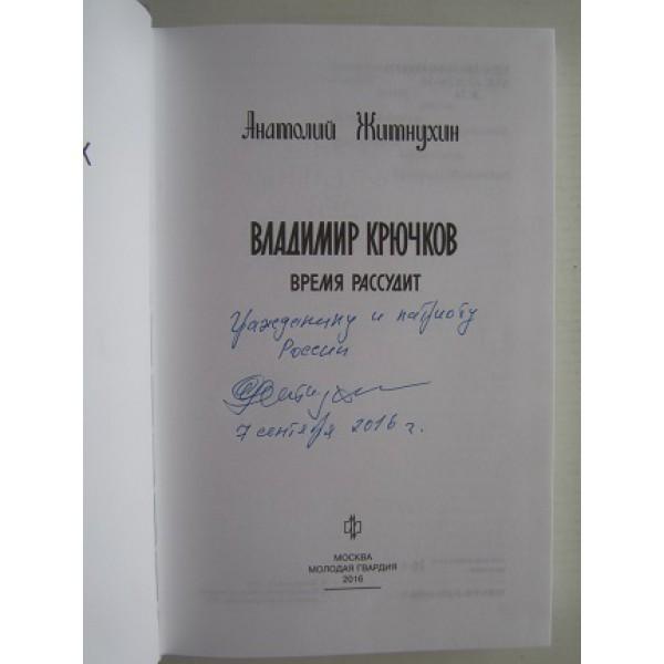 Владимир Крючков. Время рассудит. (автограф Анатолия Житнухина)