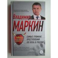 Самые громкие преступления 21 века в России (автограф Владимира Маркина)