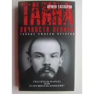 Тайна личности Ленина: спаситель народа или разрушитель империи (автограф Армена Гаспаряна)