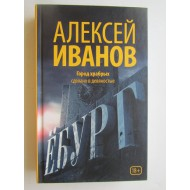 Ёбург (автогаф Алексея Иванова)
