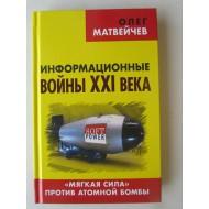Информационные войны 21 века. Мягкая сила против атомной бомбы (автограф Олега Матвейчева)