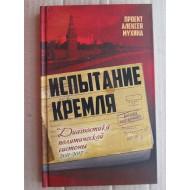 Испытание Кремля. Диагностика политической системы (автограф: Алексей Мухин)