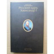Русский царь Александр 1 (автограф: Александр Архангельский)