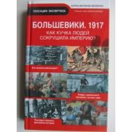 Большевики. 1917 (автограф Антона Антонова - Овсеенко)
